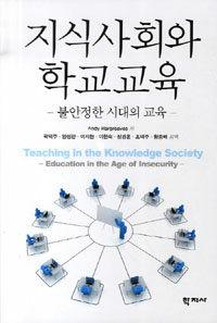 지식사회와 학교교육 : 불안정한 시대의 교육