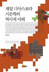 재일 디아스포라 시문학의 역사적 이해