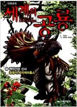 다큐코믹 세계의 공룡 1