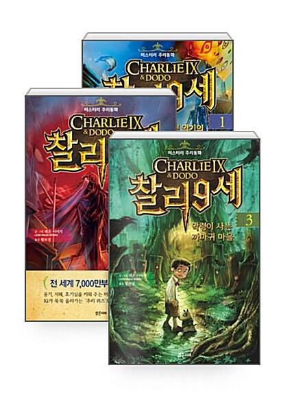 [세트] 찰리 9세 1~3 세트 - 전3권