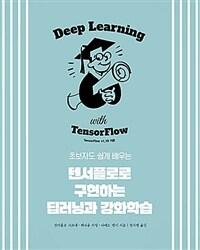 텐서플로로 구현하는 딥러닝과 강화학습 : 초보자도 쉽게 배우는