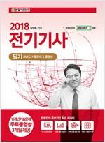 2018 전기기사 필기 과년도 기출문제 & 동영상