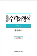실력 수학의 정석 수학 1 (2020년용)