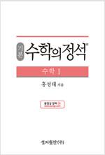 기본 수학의 정석 수학 1 (2020년용)