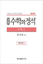 기본 수학의 정석 수학 1 (2019년 고2용)