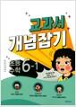 [중고] 개념 + 유형 교과서 개념잡기 초등 수학 6-1 (2018년)