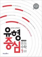 유형중심 중등 수학 1 (상) (2019년용)