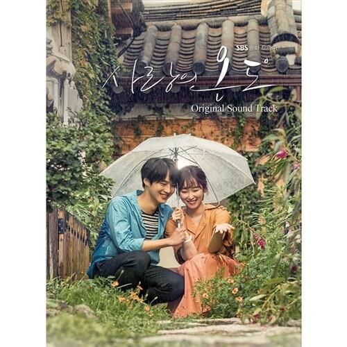 사랑의 온도 OST [2CD]
