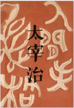 인간실격 초판본 : 1948년 오리지널 초판본 표지디자인