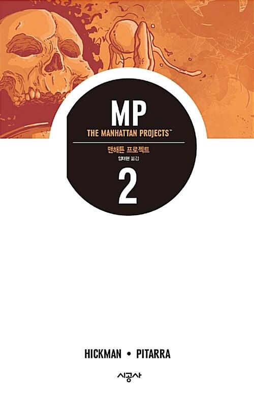 맨해튼 프로젝트 Vol.2