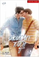 [BL] 슈든 터치 잇!(Shouldn't Touch It!) (개정판) (외전)