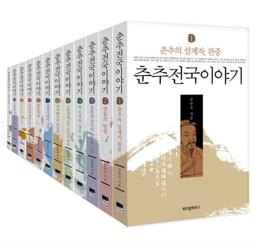 춘추전국이야기 1~11 세트 - 전11권