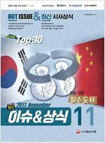 최신 이슈 & 상식 2017년 11월호