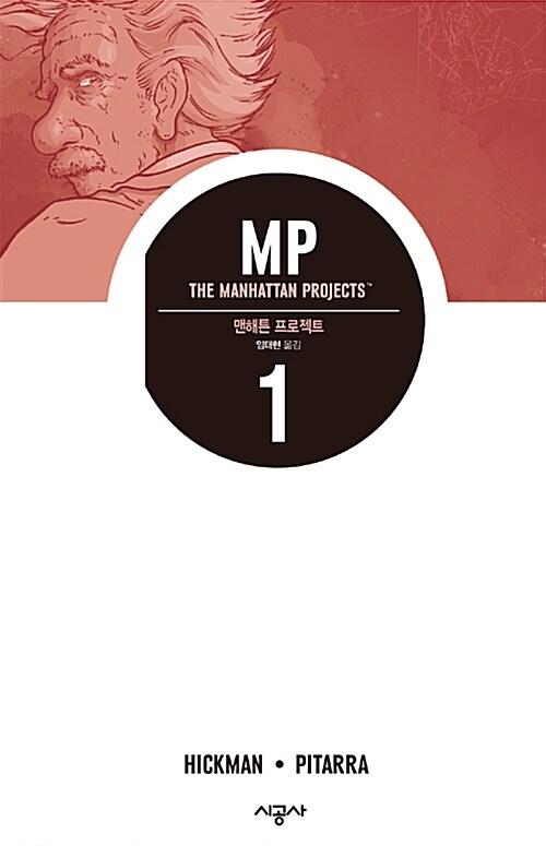 맨해튼 프로젝트 Vol.1