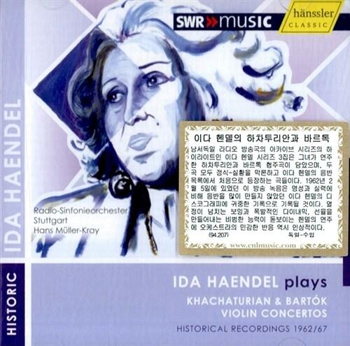 [수입] 버르토크 & 하차투리안 : 바이올린 협주곡