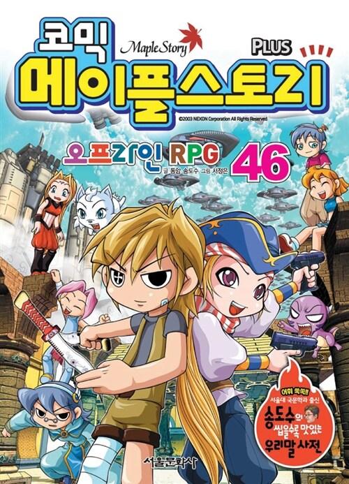 코믹 메이플 스토리 오프라인 RPG 46