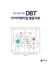 (청소년을 위한) DBT® 다이어렉티컬 행동치료 : 감정조절장애와 경계선 성격장애 치료를 위한 매뉴얼