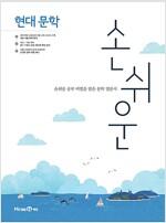 손쉬운 현대 문학 (2019년용)
