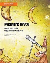 PySpark 배우기 : 파이썬과 스파크 2.0으로 대용량 처리 애플리케이션 다루기