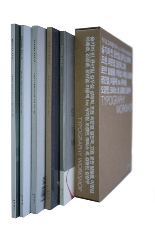 타이포그래피 워크샵 세트 - 전5권