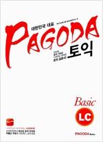 [중고] Pagoda 토익 Basic LC