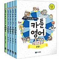 카툰영어.국어 세트 - 전5권
