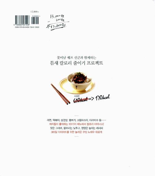 마이너스 레시피 : 블링블링 신군의 101가지 다이어트 요리