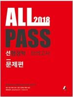 2018 ALL PASS 선행정학 모의고사 - 전2권