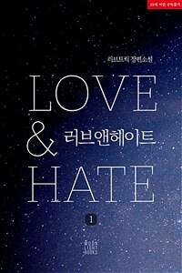 [BL] 러브 앤 헤이트(LOVE&HATE) 1권
