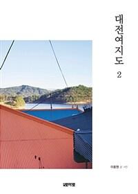 대전여지도 2 : 동구편