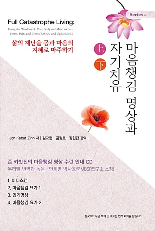 [CD] 마음챙김 명상과 자기치유 - 상.하