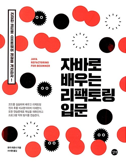 자바로 배우는 리팩토링 입문