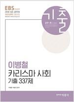 2018 EBS 공무원 이병철 카리스마 사회 기출 337제