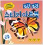 조각 조각 스티커 아트북 : 곤충