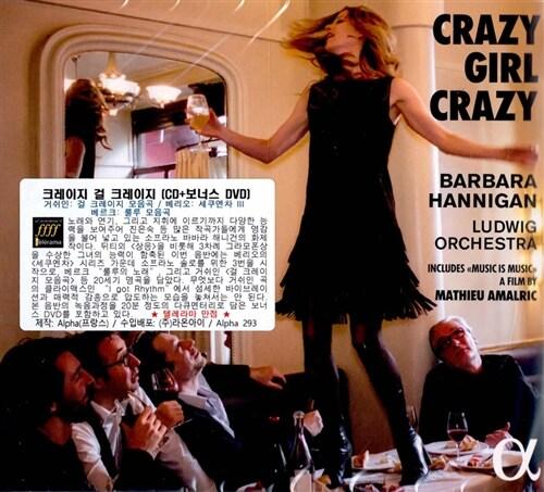 [수입] 크레이지 걸 크레이지 - 거쉰, 베리오, 베르크 (+보너스 DVD) [디지팩]