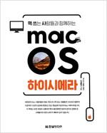 맥 쓰는 사람들과 함께하는 macOS 하이 시에라