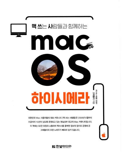 (맥 쓰는 사람들과 함께하는) MacOS 하이시에라