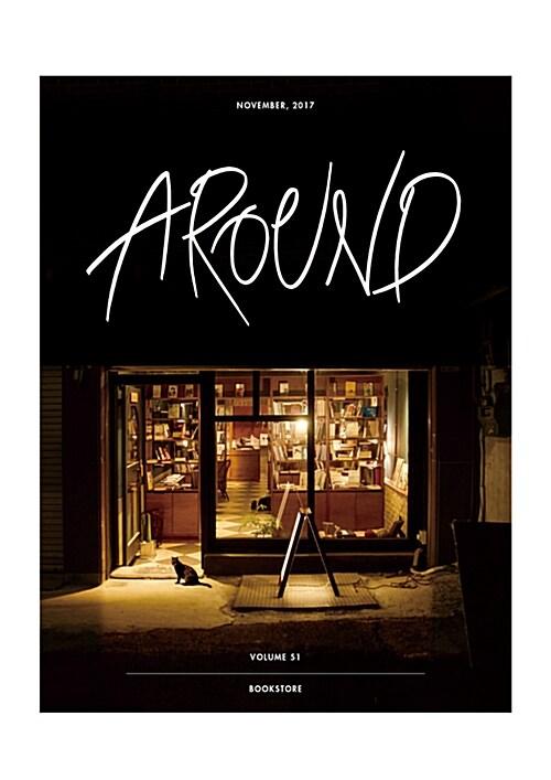 어라운드 Around 2017.11 : Bookstore