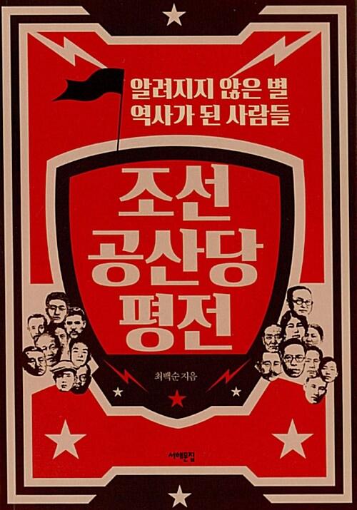 조선공산당 평전