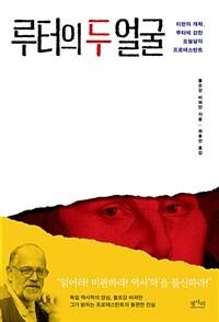 루터의 두 얼굴: 미완의 개혁, 루터에 갇힌 오늘날의 프로테스탄트