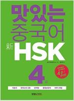 맛있는 중국어 新HSK 4급 (기본서 + 해설집 + 모의고사 2회 + 단어장 + 무료 동영상 강의 + 무료 MP3 파일)