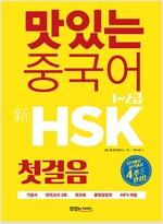 맛있는 중국어 新HSK 첫걸음 1~2급 (기본서 + 해설집 + 모의고사 2회 + 워크북 + 무료 동영상 강의 + 무료 MP3 파일)