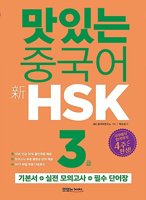 맛있는 중국어 新HSK 3급 (기본서 + 해설집 + 모의고사 2회 + 단어장 + 무료 동영상 강의 + 무료 MP3 파일)