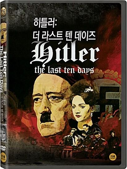 히틀러: 더 라스트 텐 데이즈