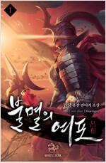 [세트] 불멸의 여포 (총13권/완결)