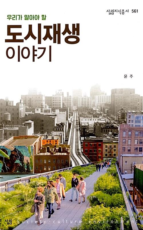 도시재생 이야기