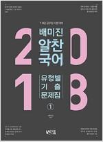 2018 배미진 알찬국어 유형별 기출문제집 - 전2권