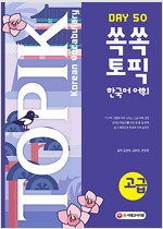 쏙쏙 TOPIK 한국어 어휘 고급 50