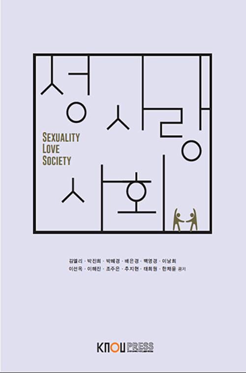 성.사랑.사회 (워크북 포함)