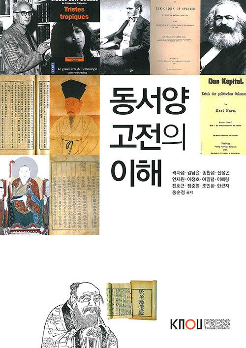 동서양 고전의 이해 (워크북 포함)